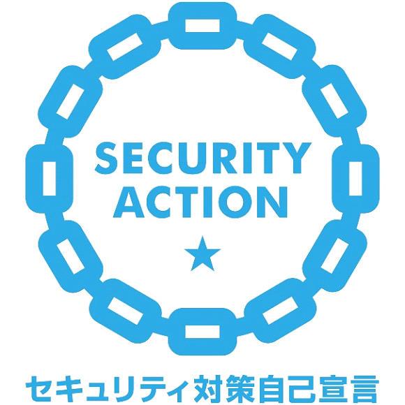 セキュリティ対策自己宣言.jpg